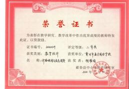 胡雅娟老师的《价格波动和居民消费》在蕲春县中小学教研活动中荣获教学设计类二等奖