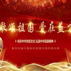 高中部 ▏共庆华诞 歌唱祖国