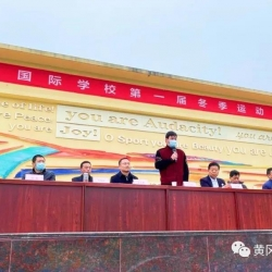 怒放的青春–黄冈市益才国际学校     第一届冬季运动会正式开幕