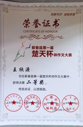 恭喜王欣源同学荣获蕲春县第一届楚天杯帅作文大赛二等奖