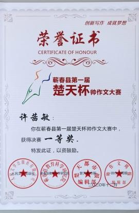 恭喜许茜敏同学荣获蕲春县第一届楚天杯帅作文大赛一等奖