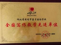热烈祝贺黄冈市益才国际学校荣膺全国写作教学先进单位